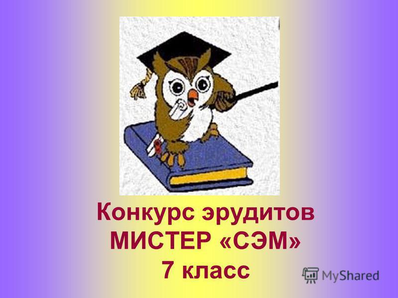 Конкурс эрудитов МИСТЕР «СЭМ» 7 класс