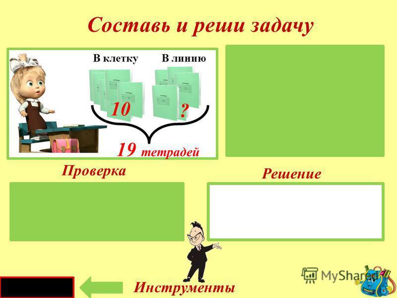 Проверка Решение 12 - 4 = 8 (пл.) Утром - Вечером – 4 пл. Составь и реши задачу Инструменты 12 плюшек 12 ?пл. Утром Вечером ? 4