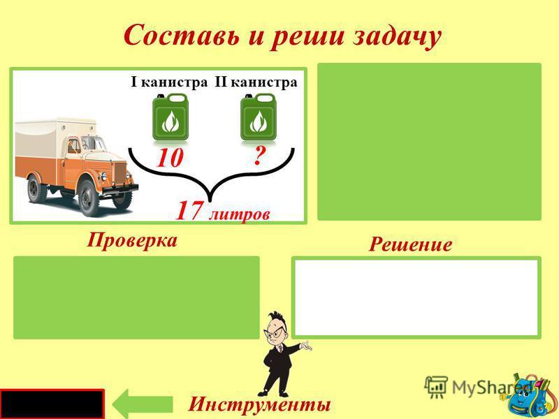 Проверка Решение 19 - 10 = 9 (т.) В клетку - В линию – ?т. Составь и реши задачу Инструменты 19 тетрадей 19 10 т. В клеткуВ линию ? 10