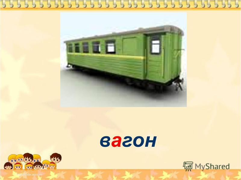 вагон