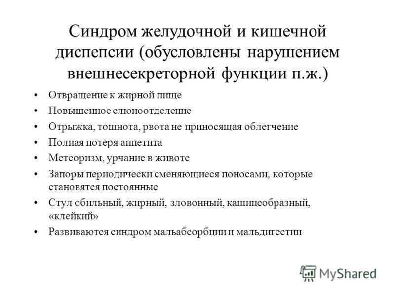 Симптом Мюрфе