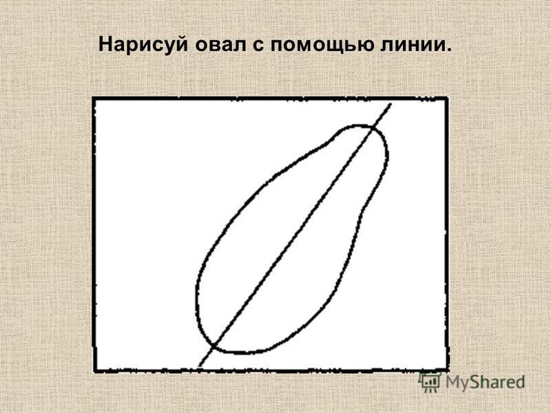 Нарисуй овал с помощью линии.