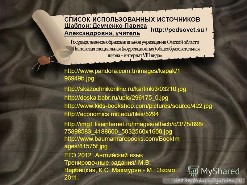 http://skazochnikonline.ru/kartinki3/03210.jpg http://doska.babr.ru/upic/296175_0.jpg http://www.kids-bookshop.com/pictures/source/422.jpg http://economics.mit.edu/files/5294 http://www.baumanrarebooks.com/BookIm ages/81575f.jpg http://www.pandora.co