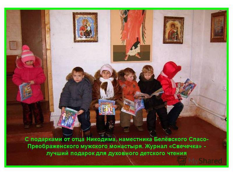 С подарками от отца Никодима, наместника Белёвского Спасо- Преображенского мужского монастыря. Журнал «Свечечка» - лучший подарок для духовного детского чтения