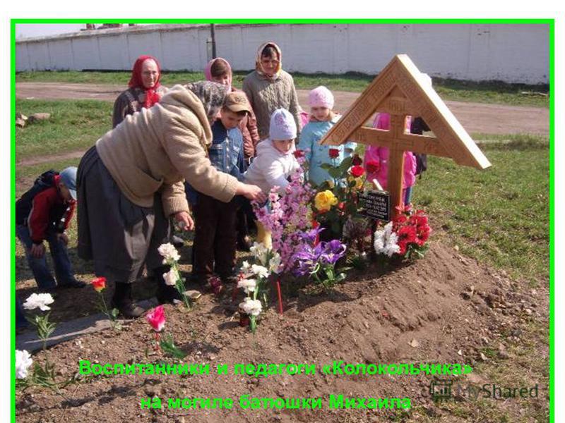 Воспитанники и педагоги «Колокольчика» на могиле батюшки Михаила