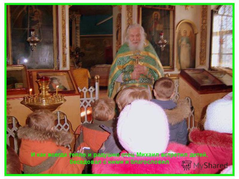 И как всегда тепло и радушно отец Михаил встретил детей, беседовал с ними и благословил