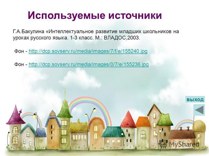Фон - http://dcp.sovserv.ru/media/images/0/7/e/155236.jpghttp://dcp.sovserv.ru/media/images/0/7/e/155236. jpg Фон - http://dcp.sovserv.ru/media/images/7/f/e/155240.jpghttp://dcp.sovserv.ru/media/images/7/f/e/155240. jpg выход Используемые источники Г