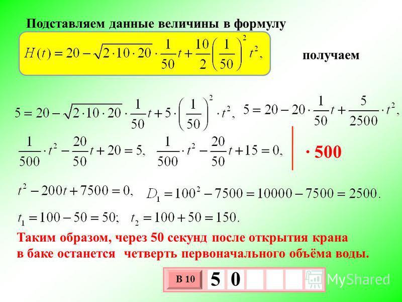Подставляем данные величины в формулу получаем 500 Таким образом, через 50 секунд после открытия крана в баке останется четверть первоначального объёма воды. 3 х 1 0 х В 10 5 0
