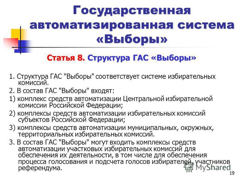 19 государственная автоматизированная система «Выборы» Гогосударственная автоматизированная система «Выборы» Статья 8. Структура ГАС «Выборы» 1. Структура ГАС