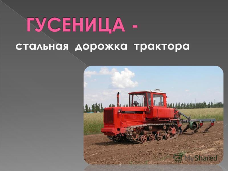 стальная дорожка трактора