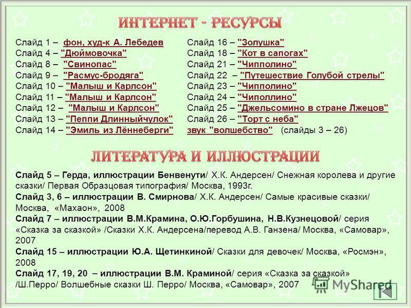 Слайд 1 – фон, худ-к А. Лебедевфон, худ-к А. Лебедев Слайд 4 –
