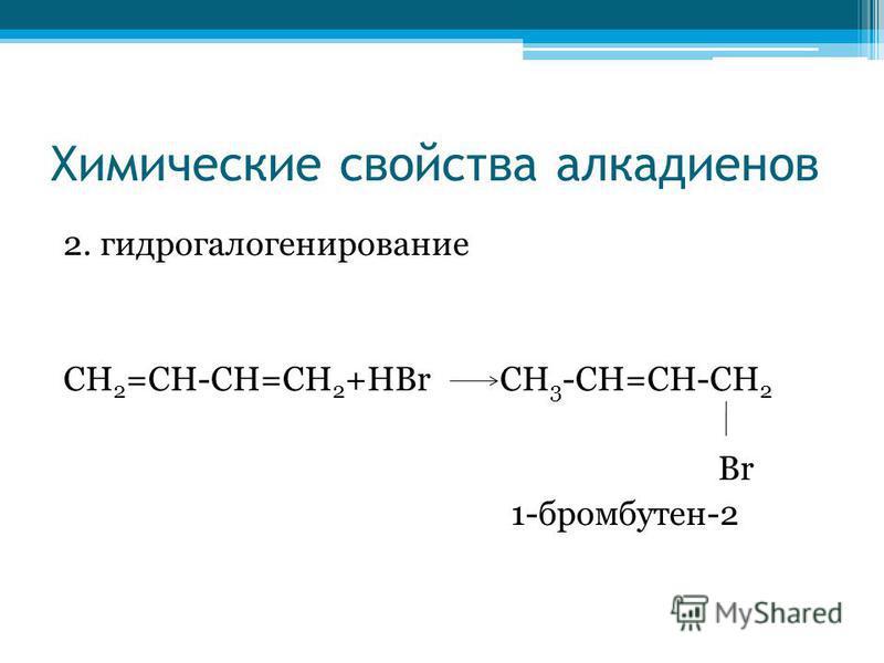 Химические свойства алкадиенов 2. гидрогалогенирование СН 2 =СН-СН=СН 2 +HBr CH 3 -CH=CH-CH 2 Br 1-бромбутен-2