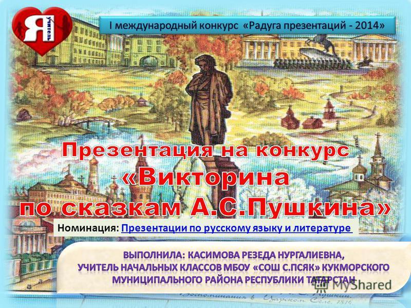 Номинация: Презентации по русскому языку и литературе Презентации по русскому языку и литературе