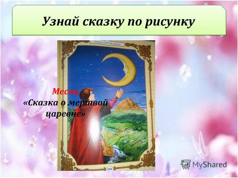 Узнай сказку по рисунку Месяц «Сказка о мертвой царевне»