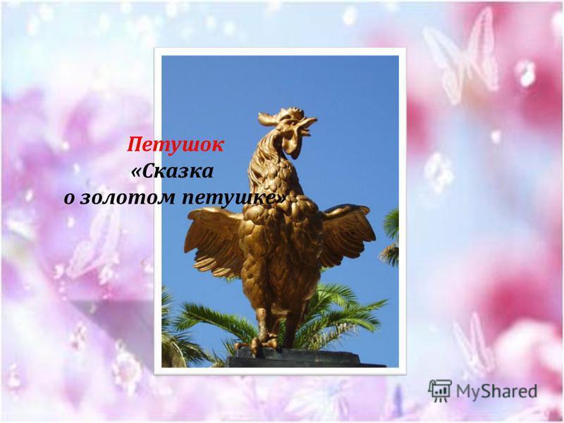 Петушок «Сказка о золотом петушке»