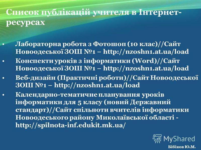 Лабораторна робота з Фотошоп (10 клас)//Сайт Новоодеської ЗОШ 1 http://nzoshn1.at.ua/load Конспекти уроків з інформатики (Word)//Сайт Новоодеської ЗОШ 1 http://nzoshn1.at.ua/load Веб-дизайн (Практичні роботи)//Сайт Новоодеської ЗОШ 1 http://nzoshn1.a