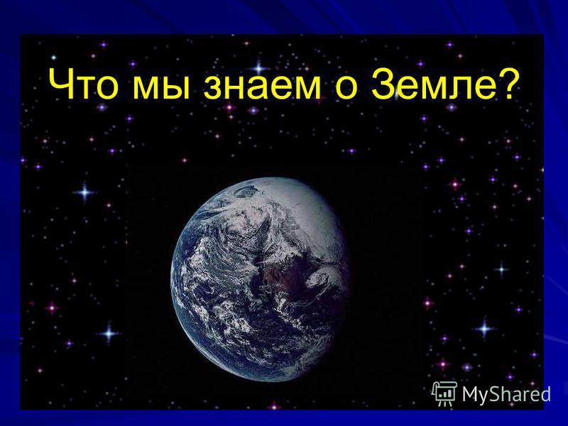 Что мы знаем о Земле?