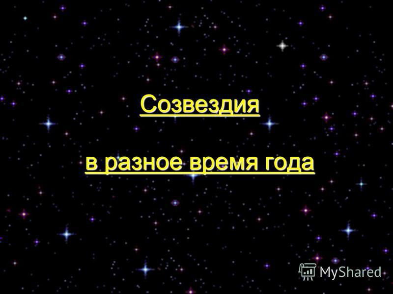 Созвездия в разное время года
