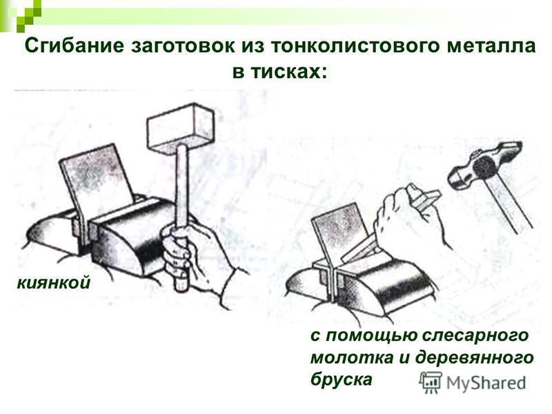 Сгибание заготовок из тонколистового металла в тисках: киянкой с помощью слесарного молотка и деревянного бруска