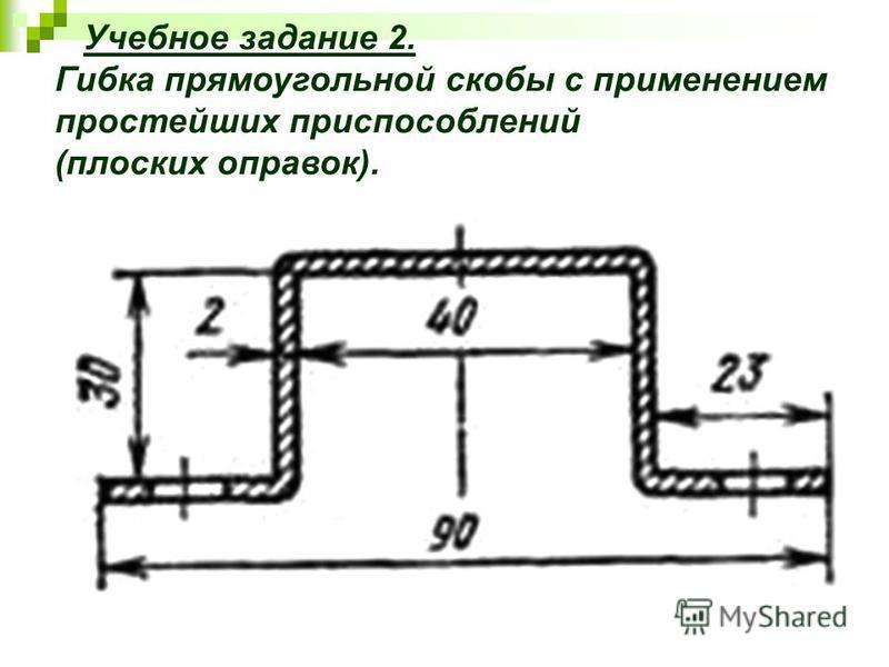 Учебное задание 2. Гибка прямоугольной скобы с применением простейших приспособлений (плоских оправок).