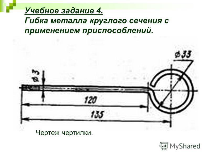 Учебное задание 4. Гибка металла круглого сечения с применением приспособлений. Чертеж чертилки.