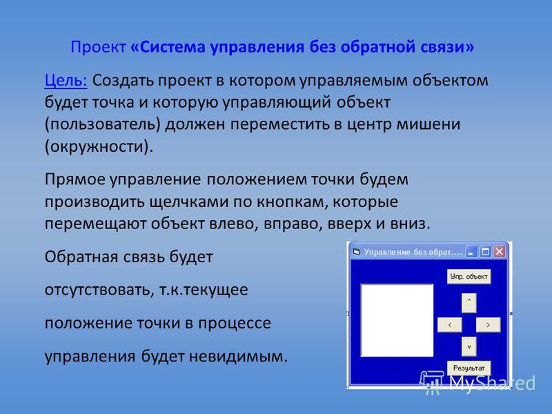 5 Проект «Система управления без обратной связи» Цель: Создать проект в котором управляемым объектом будет точка и которую управляющий объект (пользователь) должен переместить в центр мишени (окружности). Прямое управление положением точки будем прои