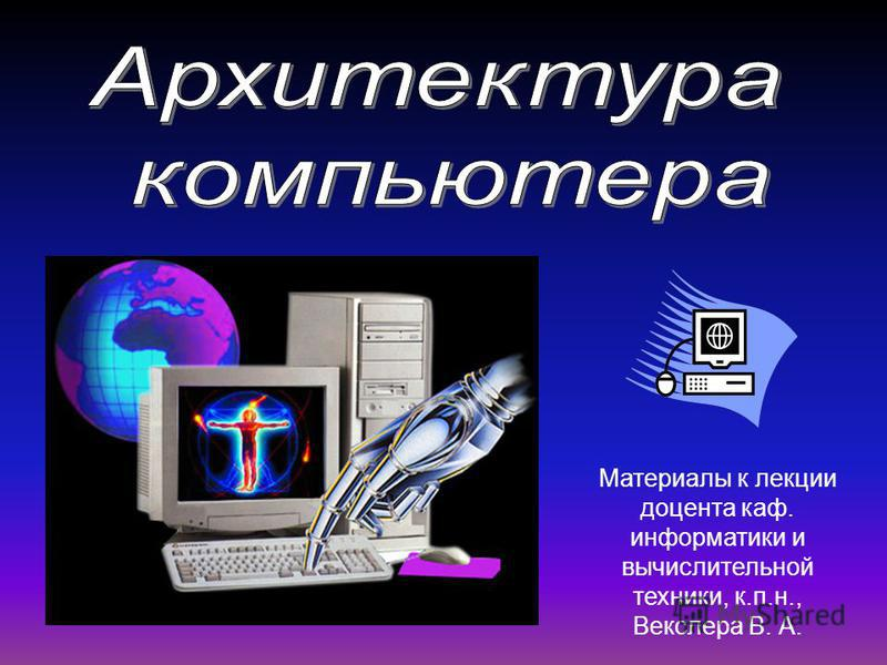 Материалы к лекции доцента каф. информатики и вычислительной техники, к.п.н., Векслера В. А.