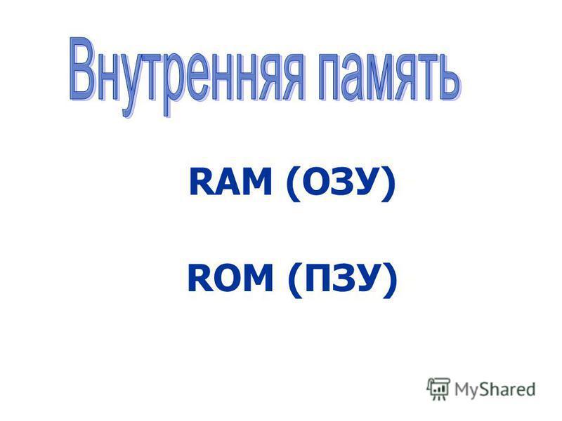 RAM (ОЗУ) ROM (ПЗУ)