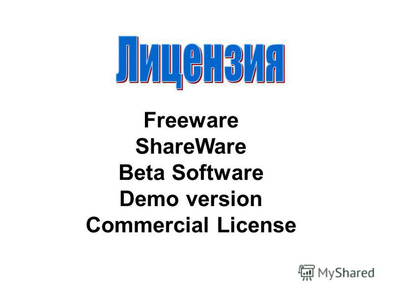 Freeware ShareWare Beta Software Demo version Commercial License