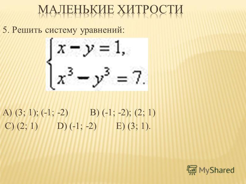 5. Решить систему уравнений: А) (3; 1); (-1; -2) В) (-1; -2); (2; 1) C) (2; 1) D) (-1; -2) Е) (3; 1).