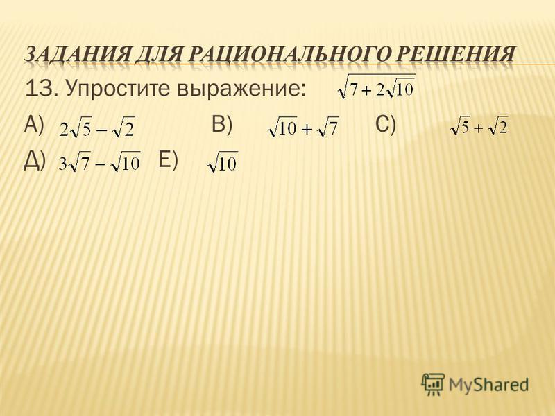 13. Упростите выражение: А) В) С) Д) Е)