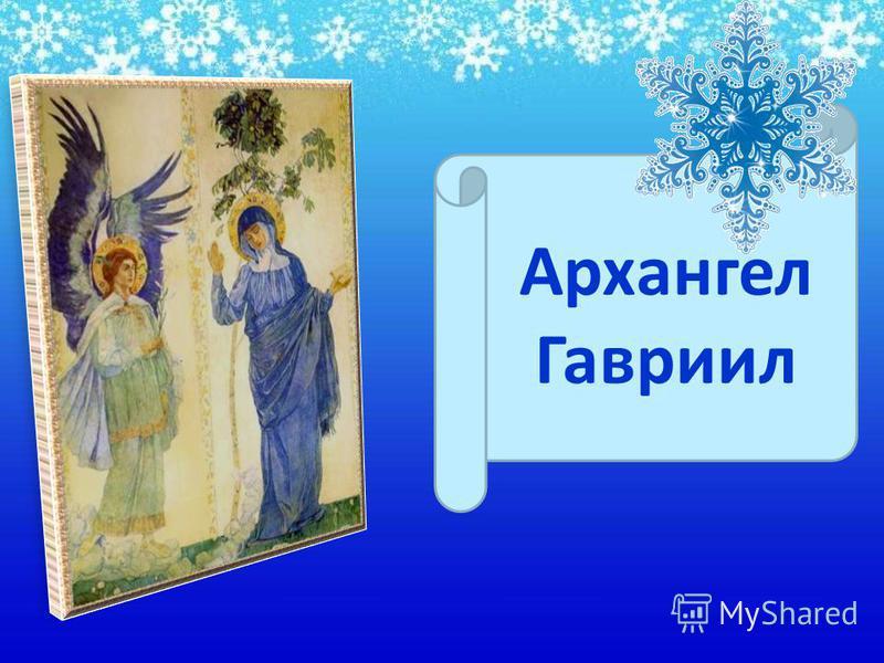 Кто сообщил Марии, что Она станет Матерью Спасителя?