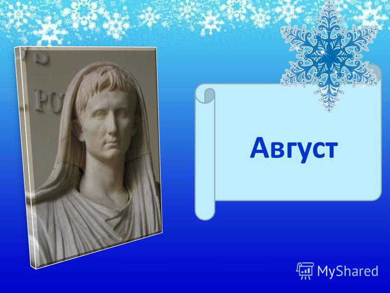 Кто правил в то время Римской империей?