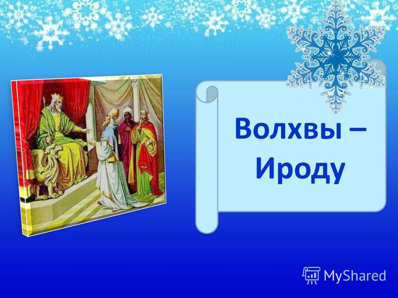 Кто кому говорил такие слова: «...где родившийся Царь Иудейский? ибо мы видели звезду Его на востоке и пришли поклониться Ему»?