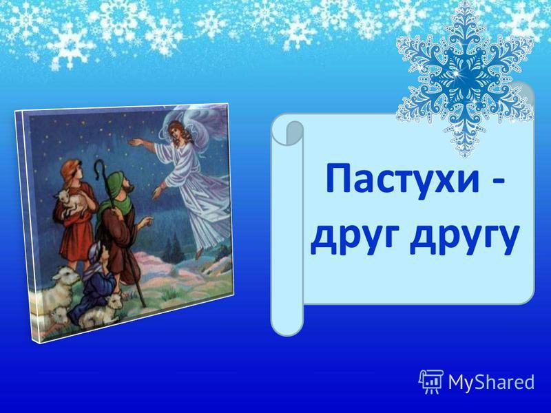 Кто кому говорил такие слова: «... пойдем в Вифлеем и посмотрим, что там случилось, о чем возвестил нам Господь»?