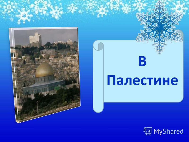 В какой стране родился Иисус Христос?