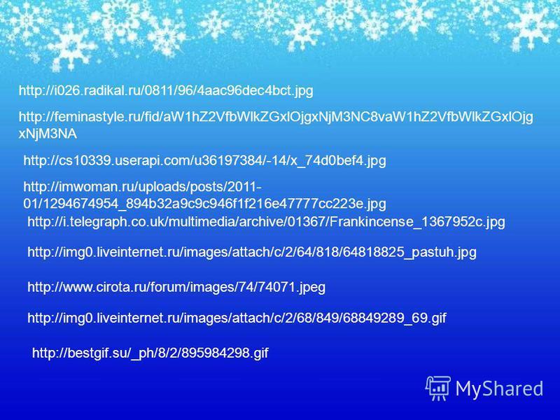 http://img1.liveinternet.ru/images/attach/c/1/55/252/55252946_1266303246_cuisine 03. jpg http://img0.liveinternet.ru/images/attach/c/2/67/410/67410905_67359. jpg http://img-fotki.yandex.ru/get/4701/galikos.6b/0_4849f_5dfa16f7_XL.jpg http://www.qingda