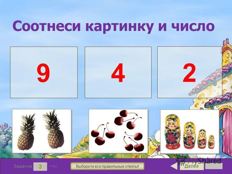 Далее 3 Задание 1 бал. Выберите все правильные ответы! 94 2 Соотнеси картинку и число