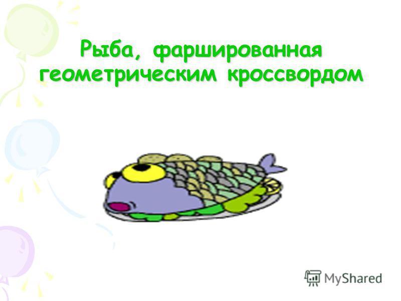 Рыба, фаршированная геометрическим кроссвордом
