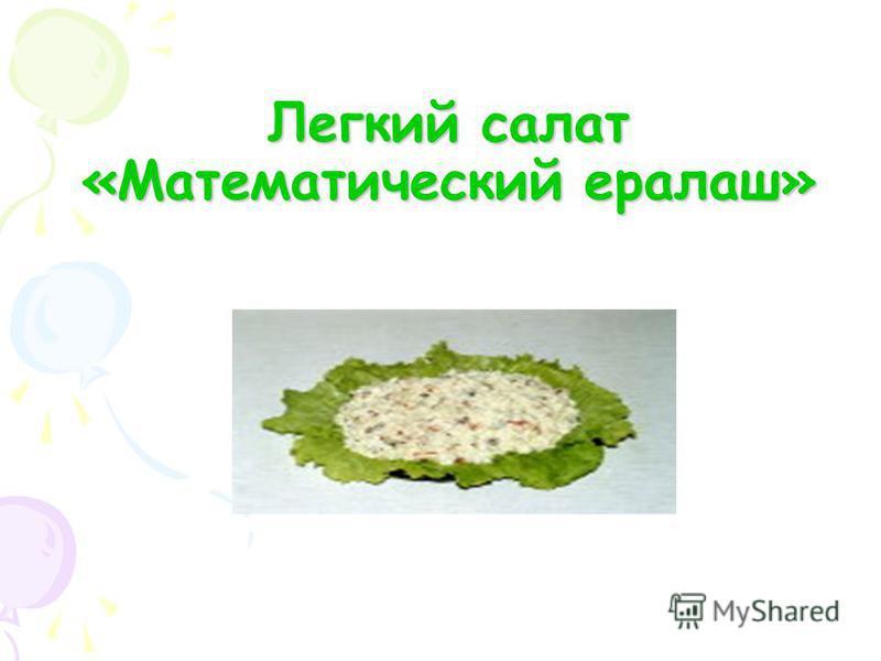 Легкий салат «Математический ералаш» Легкий салат «Математический ералаш»