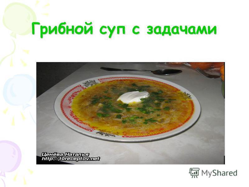 Грибной суп с задачами