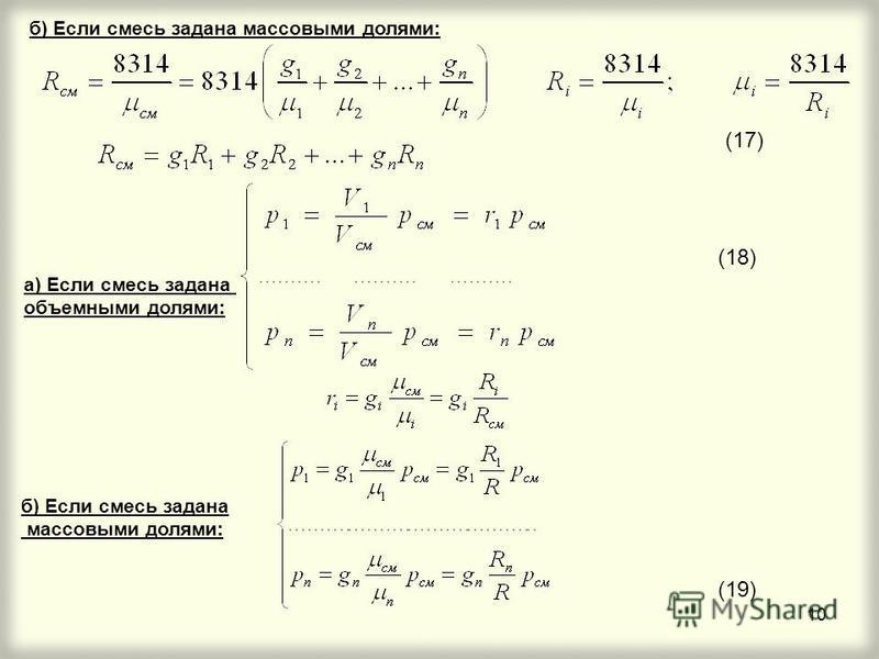 10 (17) (18) (19) а) Если смесь задана объемными долями: б) Если смесь задана массовыми долями: б) Если смесь задана массовыми долями: