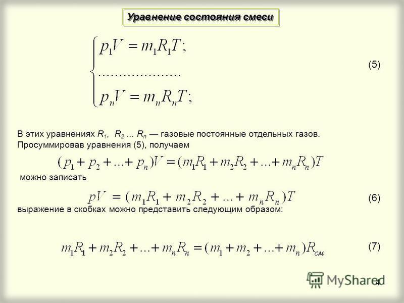 4 Уравнение состояния смеси В этих уравнениях R 1, R 2... R n газовые постоянные отдельных газов. Просуммировав уравнения (5), получаем можно записать выражение в скобках можно представить следующим образом: (5) (6) (7)
