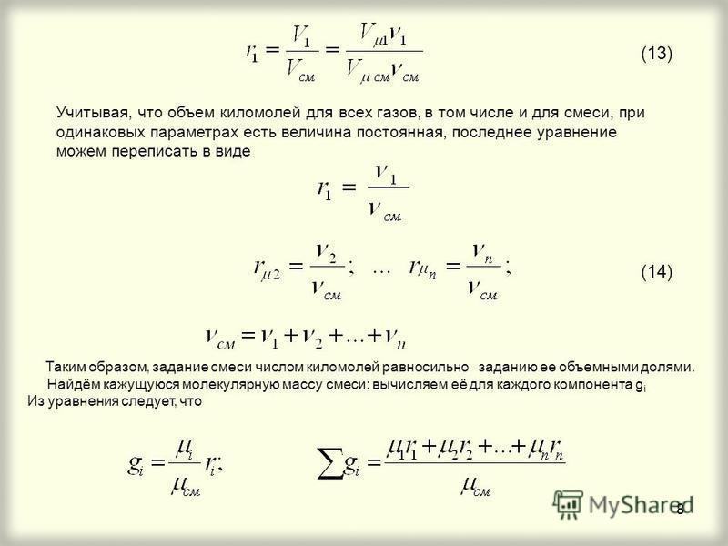 8 Учитывая, что объем киломолей для всех газов, в том числе и для смеси, при одинаковых параметрах есть величина постоянная, последнее уравнение можем переписать в виде (13) (14) Таким образом, задание смеси числом киломолей равносильно заданию ее об