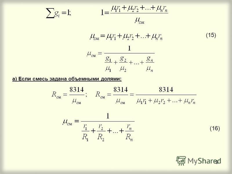 9 (15) (16) а) Если смесь задана объемными долями: