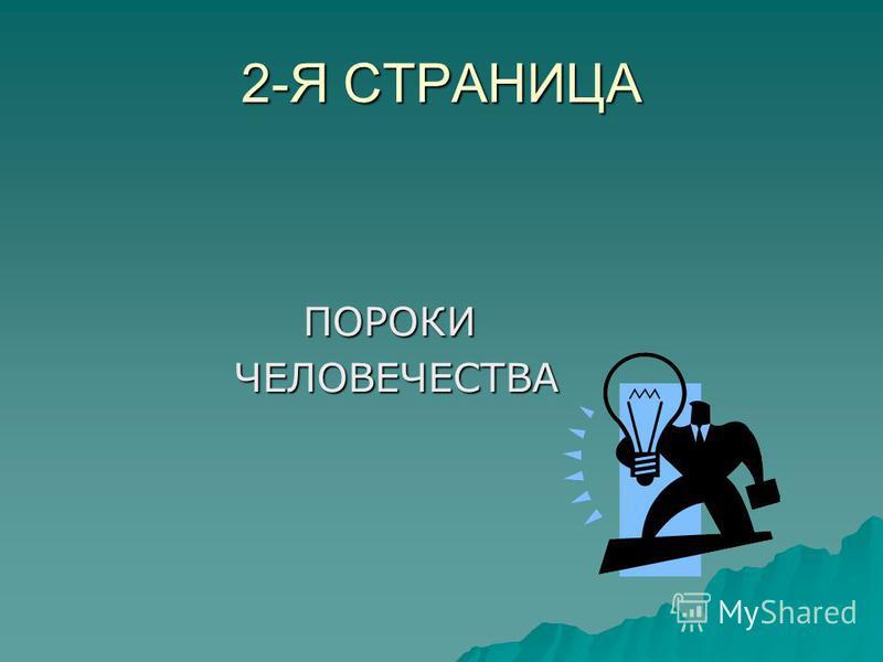2-Я СТРАНИЦА ПОРОКИ ПОРОКИ ЧЕЛОВЕЧЕСТВА ЧЕЛОВЕЧЕСТВА