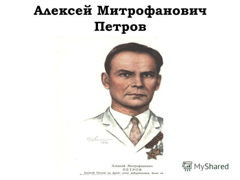 Алексей Митрофанович Петров
