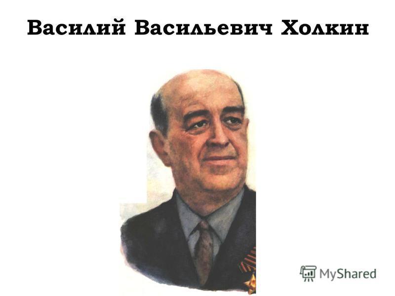 Василий Васильевич Холкин