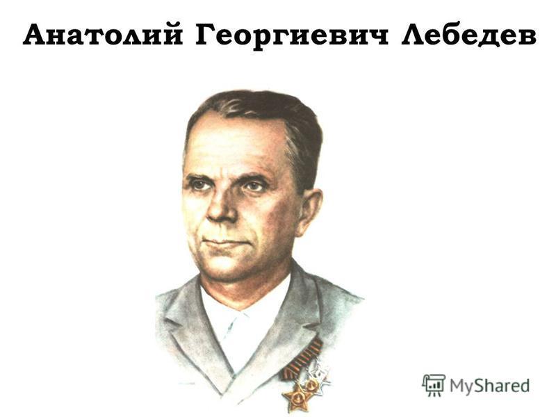 Анатолий Георгиевич Лебедев