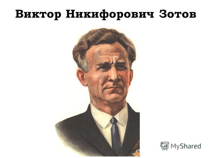 Виктор Никифорович Зотов